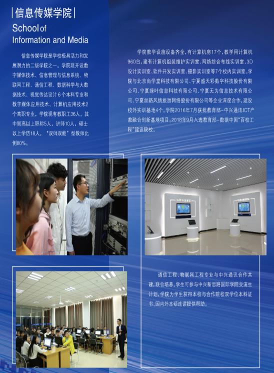銀川能源學院2020年招生簡章8.png
