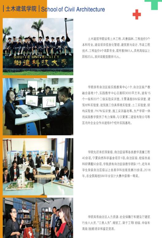 銀川能源學院2020年招生簡章9.png