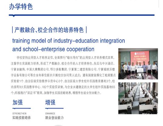銀川能源學院2020年招生簡章2.png