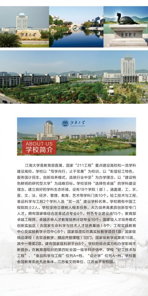 江南大学网络教育2020年春季招生简章2.jpg