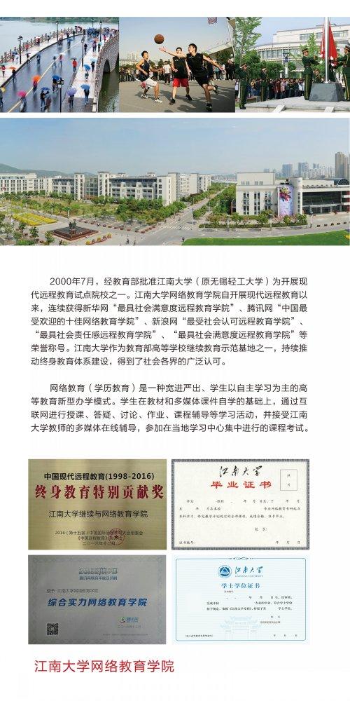 江南大学网络教育2020年春季招生简章6.jpg