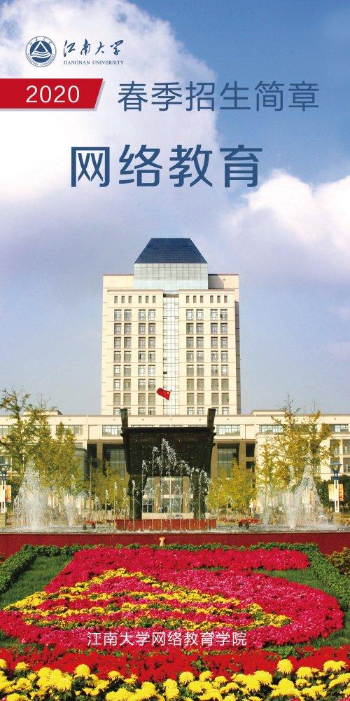 江南大学网络教育2020年春季招生简章1.jpg