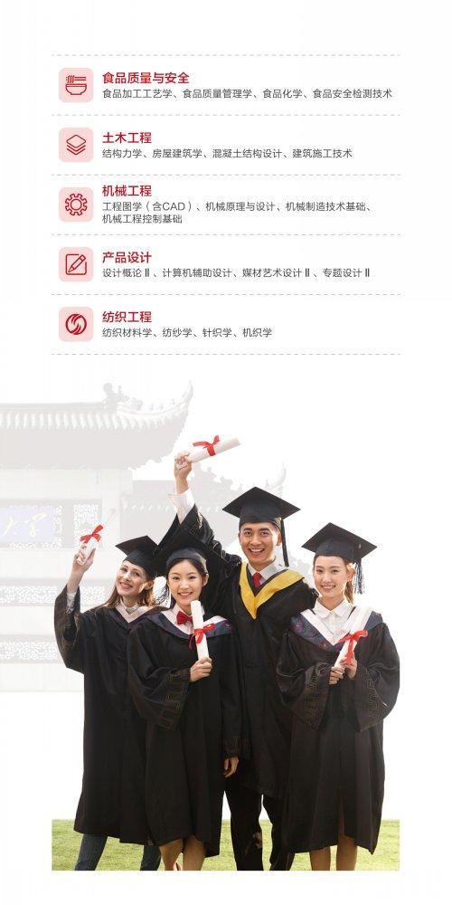 江南大学网络教育2020年春季招生简章5.jpg
