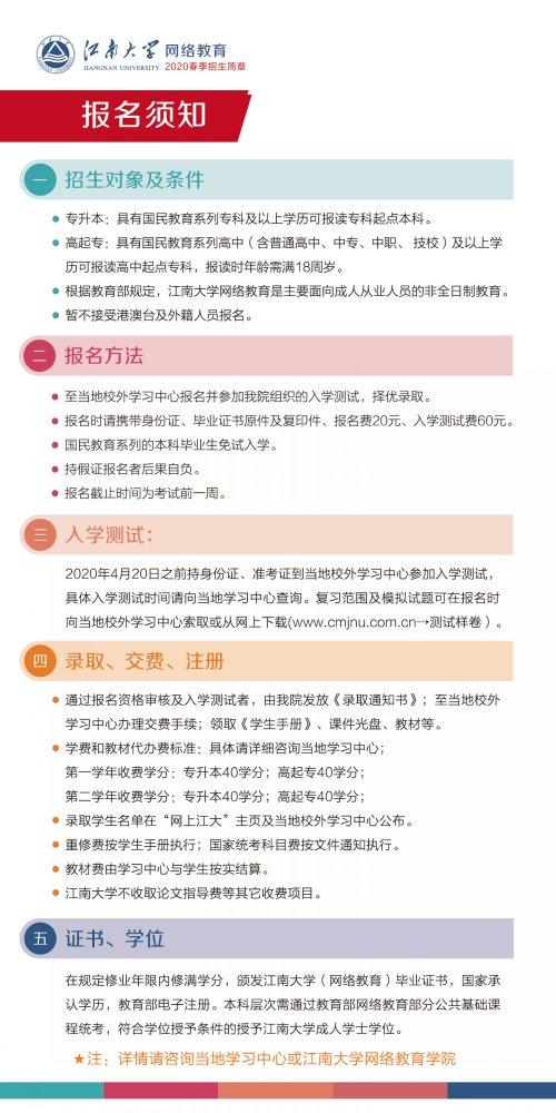 江南大学网络教育2020年春季招生简章3.jpg