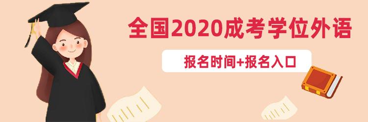 2020年全国各省成考学位外语报名时间及报名入口