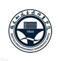 福建船政交通職業學院
