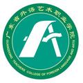广东外语艺术职业学院继续教育学院