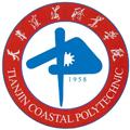天津滨海职业学院继续教育学院