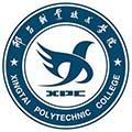 邢台职业技术学院继续教育与培训部
