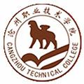 沧州职业技术学院继续教育学院