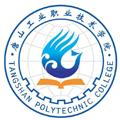 唐山工业职业技术学院继续教育学院