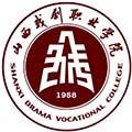 山西戏剧职业学院