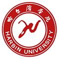 哈尔滨学院继续教育学院