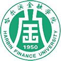 哈尔滨金融学院继续教育学院