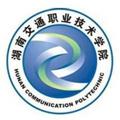 湖南交通职业技术学院自考招生简章_报名_专科本科专业_自考办电话