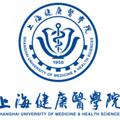 上海健康醫學院繼續教育學院