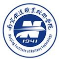 南京铁道职业技术学院继续教育学院