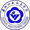 泰州职业技术学院继续教育学院