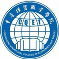 重庆经贸职业学院继续教育学院