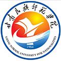 甘肃民族师范学院继续教育学院