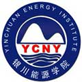 銀川能源學院繼續教育學院