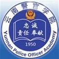 云南警官学院职业与继续教育学院