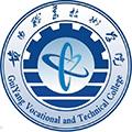 贵阳职业技术学院继续教育部