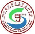 铜仁幼儿师范高等专科学校继续教育学院