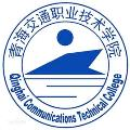 青海交通职业技术学院成教部