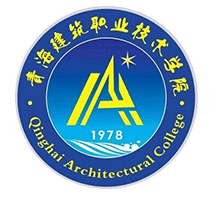青海建筑職業技術學院繼續教育中心