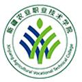 新疆农业职业技术学院继续教育分院