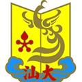 汕头大学继续教育(开放)学院