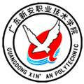 广东新安职业技巧学院持续教导中间