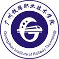 广州铁路职业技术学院继续教育学院
