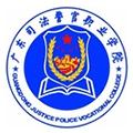 广东司法警官职业学院继续教育部