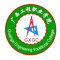 广西工程职业学院继续教育与培训学院