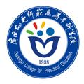 广西幼儿师范高等专科学校继续教育部