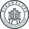 广西金融职业技术学院继续教育部