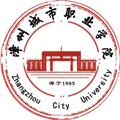 漳州城市职业学院继续教育与职业培训中心
