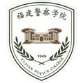 福建警察学院成人教育处