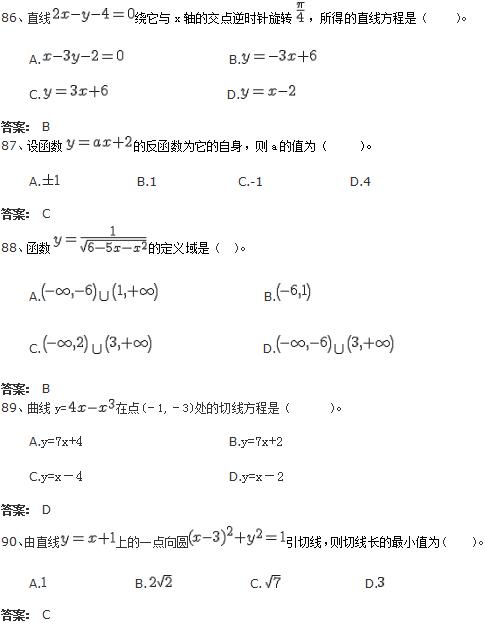 北京交通大学网络教育入学考试专科数学试题及答案
